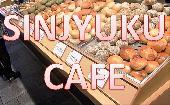 [新宿] 休日素敵なカフェ会★20歳~35歳限定!同世代が集まる素敵ランチ会!!出会いと刺激的な情報交換の場