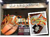[東京] 駅チカ徒歩5分以内!東京夜カフェ会飲み会とは違った味わいが待っている!素敵な出会いで心もすっきり