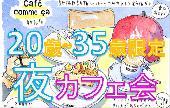 [新宿] 休日素敵な夜カフェ会★20歳~35歳限定!同世代が集まる素敵夜カフェ会!!出会いと刺激的な情報交換の場