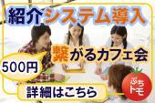 [渋谷] 渋谷★人脈を作るためには・・・このカフェ会!!劇的な人生のきっかけかはこの繋がるカフェ会から☆