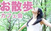 [新宿] 新宿★お散歩会!!朝から体も心もスッキリ!日陰でのんびりコミュニケーションしながら交流しましょう!