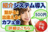 [新宿] 新宿★えっ!?紹介してくれるんですか!!繋がりカフェ会で人脈を広げて充実させよう!