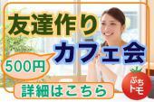 [名古屋] 名古屋★参加費たったの500円!?都内で話題の夜カフェ会を名古屋で行います。素敵な出会いが待ってるかも・・・★