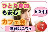 [新宿] 新宿★500円夜カフェ会★アラサー世代限定!いつものメンバーも良いけれど、たまには自分のフィールドを飛び出して楽し...