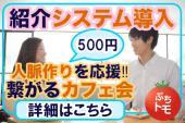 [新宿] 新宿★諦めている方に朗報です!繋がるカフェ会!どんどん繋がる人脈はここから始まる!