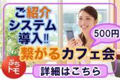 [新宿] 新宿★一歩を踏み出せないあなた!!繋がりを広げればきっと何か大きな一歩に繋がります!勇気をちょっと出して楽しく...