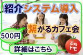 """[新宿] ★紹介システム導入★in新宿 """"少しの時間""""で輪が広がり参加者にプラスになるカフェ会"""