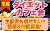 [新宿] 新宿★主催者が本気でダイエット! あなたのダイエット情報を シェアして下さい!仲間も募集!