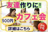 [東京] 東京★【参加費500円】カフェ会!会社を飛び出して、ビジネスからプライベートまで色々語れる同世代の友達を作ろう★