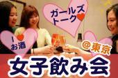 [東京] 東京★女子飲み会!女性だけの飲み会なので、お酒を交えながら女子トークに華を咲かせましょう!