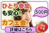 [新宿] 新宿★同世代で贅沢な時間を味わいたい!20~35歳限定カフェ会!