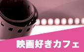 [新宿] 新宿★映画好きが映画を語りあう映画カフェ会!あなたのイチオシはなんですか?