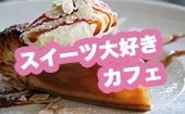 [渋谷] 渋谷★スイーツ好きカフェ会!20~35歳限定で同世代のみ! 甘いもの大好きな方、スイーツの最先端をシェアしよう!