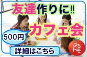 [池袋] 池袋★出会いを楽しもう!同世代の人が集まる大人気のカフェ会!参加費は500円なので、お気軽にご参加下さい!