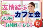 [名古屋] 名古屋★参加費500円の夜カフェ会!新しい人脈に出会えるチャンス!少人数で濃いトークをしよう!!