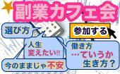 [新宿] 新宿★副業で給料以外の収入を手にいれよう! 副業のやり方・種類を教えます!