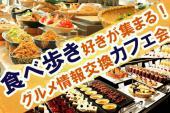 [東京] 東京★グルメ情報満載のカフェ会!食べ歩きが好きな方!一押しのグルメ情報をお持ちの方!気が合う同世代の人たちと交...