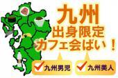 [東京] 東京★方言で話し放題!九州出身のあなた、ぜひご参加下さい!地元が同じ人と出会えるかも!?