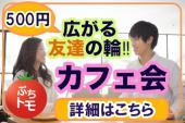 [新宿] 新宿★夜カフェ会に参加するのが楽しみになる!人脈がどんどん拡大していく!