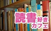 [新宿] 新宿☆次に読みたくなる本がきっと見つかる! 読書好きの読書カフェ会!