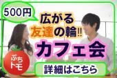 [新宿] 新宿★リピーター続出の夜カフェ会!参加費低価格で素敵な人脈が増え続ける!