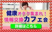 [新宿] 新宿★プロトレーナー主催!健康オタクが集う情報交換会★〜みんなでシェアして元気になろう〜