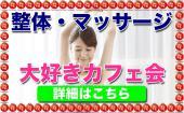 [新宿] 新宿★プロトレーナー主催!整体マッサージ大好きアラサー会★〜お気に入りやお得な情報をシェアしよう〜