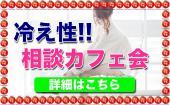 [新宿] 新宿★プロトレーナー主催!冷え性がツラくてたまらない人の為のお悩み相談カフェ会★〜今日からあなたもぽっかぽか〜