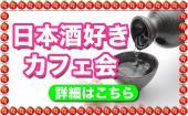 [新宿] 新宿★大好きな日本酒について語り合うオトナの交流会