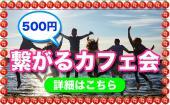 [新宿] ★紹介システム導入★in新宿 人脈を広げたい!あなたの為の繋がるカフェ会!主催者が素敵なご縁を紹介してくれるかも!?