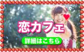 [新宿] 新宿★20~35歳限定恋愛カフェ会!恋話で胸キュンしよう!