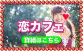 [渋谷] 渋谷★20~35歳限定恋愛カフェ会!恋話で胸キュンしよう!
