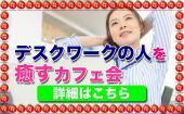 [新宿] 新宿★プロトレーナー主催!デスクワークの人集まれ★〜パソコンとにらめっこでボロボロな体をとことん癒そう〜