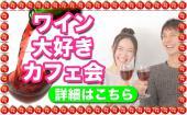 [新宿] 新宿★大好きなワインについて語り合うオトナの交流会
