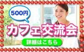 [新宿] 新宿★カフェ会!少しの時間でいろんな情報交換ができる!