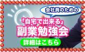 [新宿] 新宿★会社員の為の「自宅で出来る」副業勉強会