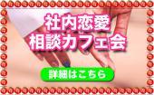 [渋谷] 渋谷★片想い限定!社内恋愛相談カフェ会★