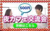 [新宿] 新宿★意識が高い人が集まる夜カフェ!いろんな情報交換しましょう!