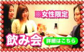 [新宿] 新宿★女子飲み会!女性だけの飲み会なので、お酒を交えながら女子トークに華を咲かせましょう!