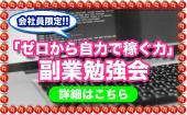 [新宿] 新宿★会社員限定「ゼロから自力で稼ぐ力」サラリーマンのための副業勉強会