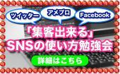 [新宿] 新宿★「集客できる」ツイッター、フェイスブック、アメブロの使い方勉強会