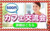[渋谷] 渋谷★リピーター続出のカフェ会!参加費低価格で素敵な人脈が増える!!