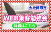 [恵比寿] 恵比寿★会社員限定!ビジネスマンの為のWEB集客勉強会