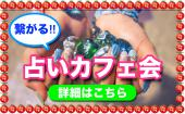 [新宿] 新宿★繋がる占いカフェ会★たった500円で占いを体験できちゃう☆