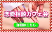 [渋谷] 渋谷★女性限定!恋愛相談カフェ会★