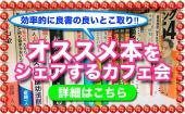 [大崎] 大崎★オススメ本をシェアするカフェ会