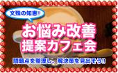 [大崎] 大崎★文殊の知恵!お悩み改善提案カフェ会