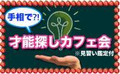 [大崎] 大崎★手相でわかる!?自分の才能を探るカフェ会