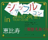 [恵比寿] シャッフルコン恵比寿アフター8 20歳~35歳限定 席替え有りの街コン