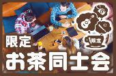 [神田] 上場企業・大手企業勤務の人交流会・新聞にも紹介頂いた安心充実交流お茶会♪6月30日19時45分~6百円~限定!お茶同士会